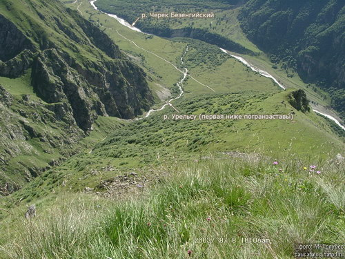 Урельсу, долина