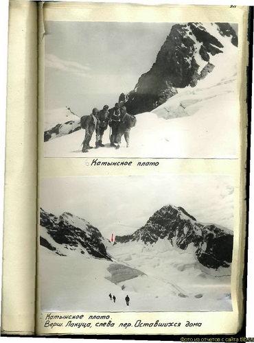 Катынское плато, перевал