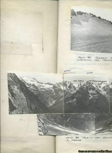 Орджоникидзе, перевал