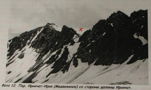 Ирик-Ирикчат, перевал