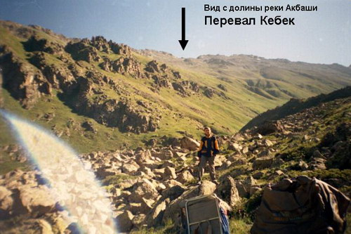 Кебек, перевал