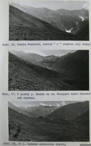 Фидар, перевал