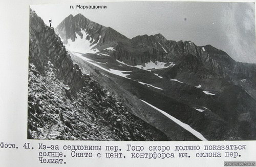 Гоцо, перевал