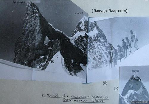 Лакуца-Лаарткол, вершина