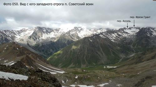 Фрези Грант, перевал