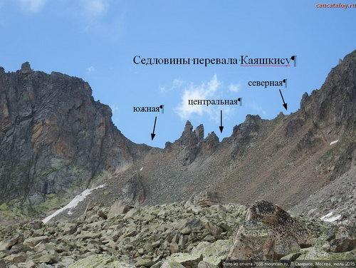 Каяшкису, перевал