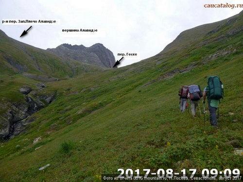 Чхаури Северный, перевал