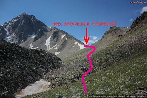 Каргашиль северный, перевал